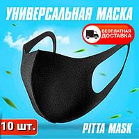 Маска-питта многоразовая маска из неопрена (10 шт.)