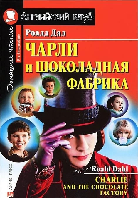 Charlie and the Chocolate Factory / Чарли и шоколадная фабрика Роалд Даль