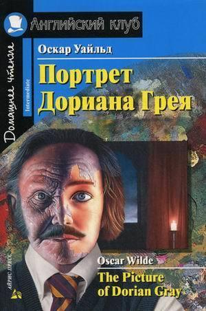 Портрет Дориана Грея / The Picture of Dorian Оскар Уайльд