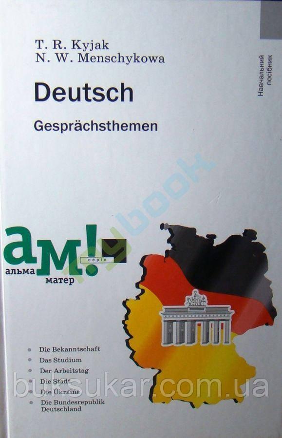 Німецька мова.Розмовні теми