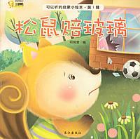 松鼠赔玻璃 Белочка нашалила Сказка на китайском языке для детей