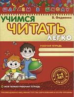 Вчимося читати легко (шк) (2004) укр