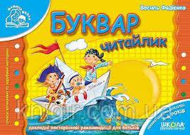 Буквар Читайлик для дітей 4-6 років (мягк. мал горизонтал)