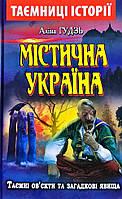 Містична Україна (тв) Таємниці історії