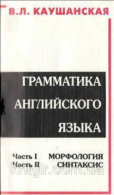 Грамматика англ. языка. Морфология. Синтаксис.