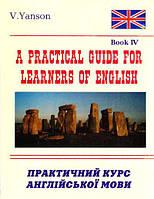 Практичний курс англійської мови  курс 4