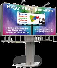 Печать постера для билборда