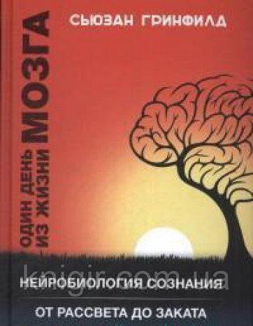 Один день из жизни мозга (тв) Нейробиология сознания От расв до заката