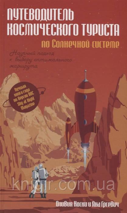 Путеводитель космического туриста (тв) по Солнечной системе