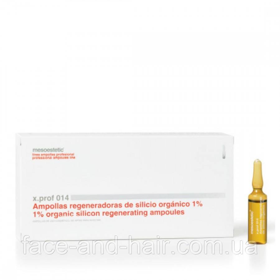 X.prof 014 Organic silicon 1% / Органический силикон, 5 мл.