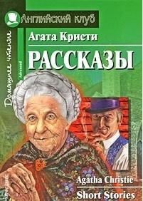 Рассказы / Short Stories Агата Кристи