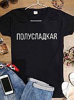 """Футболка """"Полусладкая"""""""