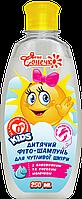 Детский фито-шампунь рН 5,5 без слез «Для чувствительной кожи» с хлопковым и рисовым молочком