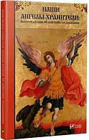 Наши ангелы-хранители. явления ангелов, их действия, предсказани