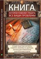 Книга, которая поможет решить все ваши проблемы (тв)
