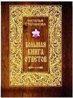 Большая книга ответов (тв)
