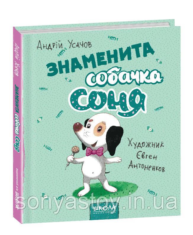 Книга Знаменита собачка Соня, (русск, укр яз), 3+