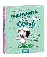 Книга Знаменита собачка Соня, (русск, укр яз), 3+, фото 1