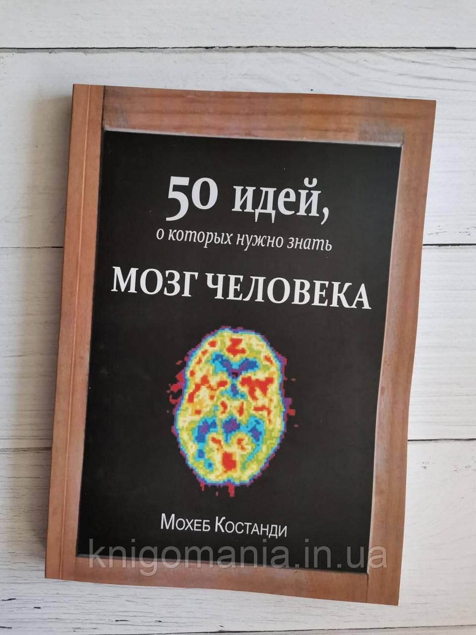 Мозок людини. 50 ідей, про які потрібно знати. Мохеб Костанді.