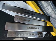 Защитные хром накладки на пороги Mazda 3 III (мазда 3) 2019+