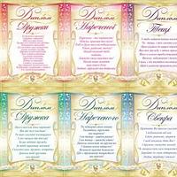 Весільні дипломи 10 шт + телеграми 8 шт УКР