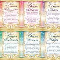 Свадебные дипломы 10 шт + телеграммы 8 шт