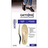 Ортопедические стельки Ortofix Hard усиленные пр-ва Украина, размер 35-45 / Af - 849, фото 7