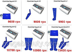 Аппарат для прессотерапии модель 1002