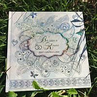 Весільна книга для побажань УКР №1004, 20х20 см
