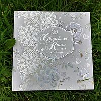 Весільна книга для побажань УКР №1001, 20х20 см