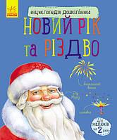Каспарова Ю.В. Енциклопедія дошкільника. Новий рік і Різдво