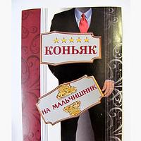 """Наклейка на бутылку """"Коньяк на мальчишник"""", 114"""