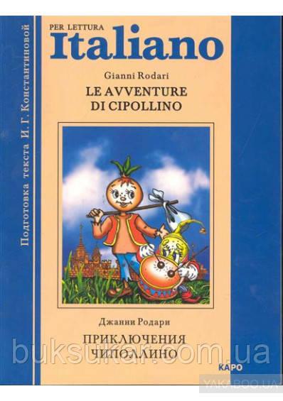 Приключения Чиполлино Le Avventure Di Cipollino