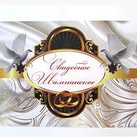 """Наклейка на бутылку """"Свадебное шампанское"""", 122"""