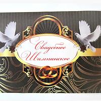 """Хит! Свадебная Этикетка на бутылку """"Свадебное шампанское"""" 8х12 см, для Декора, 123"""