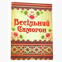 """Наклейка на бутылку """"Весільний Самогон"""", 128, фото 1"""