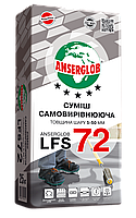 Самовыравнивающаяся смесь Anserglob LFS-72 (25 кг) (5-50мм)