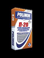Смесь для армировки теплоизоляции POLIMIN П-20 Тепло-Фасад Арм 25кг