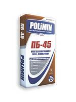 Смесь для кладки -пено, газоблока Polimin РВ-45, 25 кг