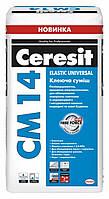 """Клей для плитки """"Ceresit"""" CM-14 Elastic Universal, 25 кг"""