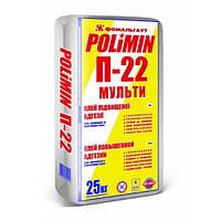 Клей для плитки повышенной агдезии ПОЛИМИН  П-22 Мульти, 25 КГ