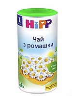 Чай Hipp (Хипп) из ромашки с первой недели  200 гр.
