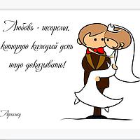 """Ух Ты! Красивый Свадебный плакат """"Любовь - теорема, которую каждый день надо доказывать"""" 42х60 см, для"""