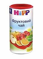 Чай Hipp(Хипп) фруктовый c 6 месяцев 200 гр.