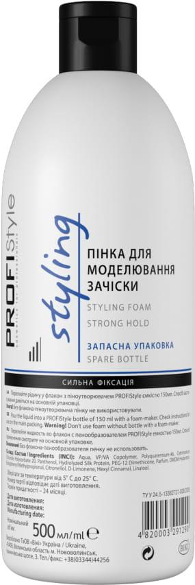 Пінка для моделювання зачіски запасна упаковка 500 мл Profi Style