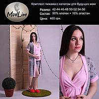 Комплект пижама с халатом для будущих мам р. 42 46 50 54.