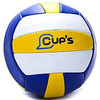 Мяч волейбольный Cup's Бело-сине-желтый. Auchan Ашан