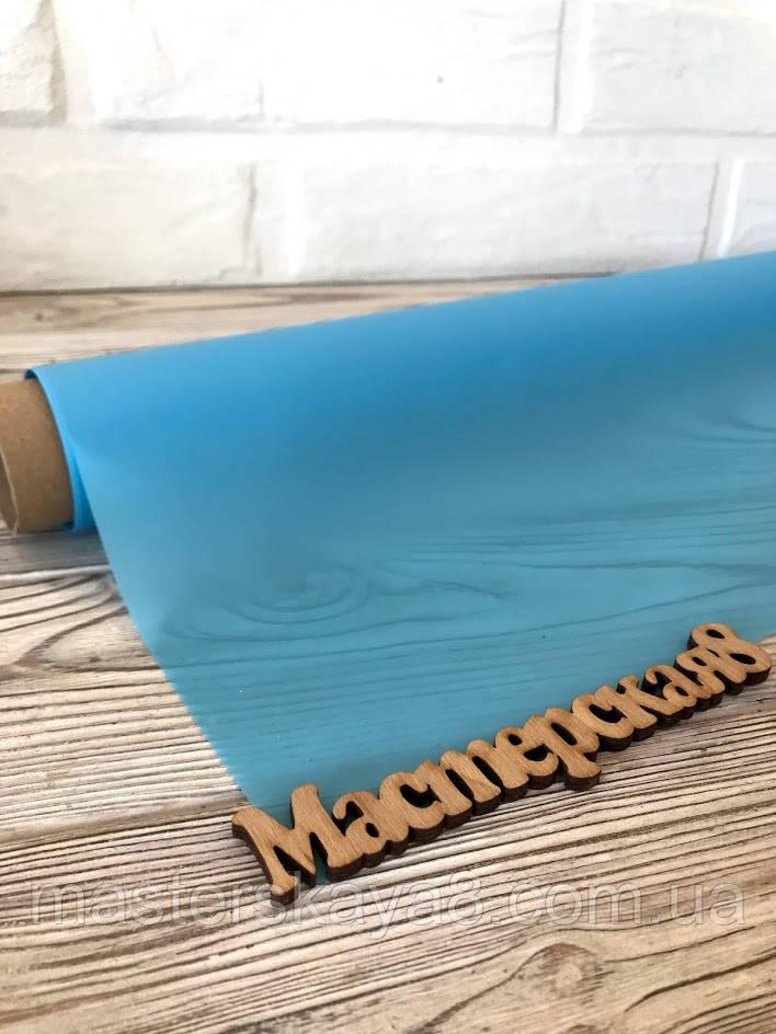Плёнка упаковочная для букетов голубая  полисилк 68см/8м