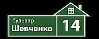 Изготовление адресной табл с домиком