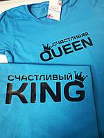 """Парные футболки """"King&Quееn"""""""